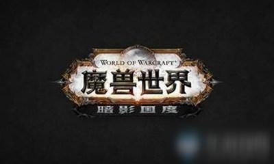《魔兽世界》9.0坦克职业盟约选什么好 选择方向指南