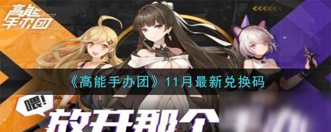《高能手办团》11月最新兑换码大全 11月最新兑换码一览