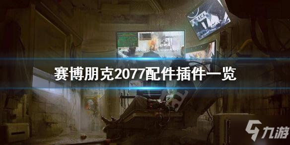 《赛博朋克2077》配件插件伤害加成一览 有什么配件和插件