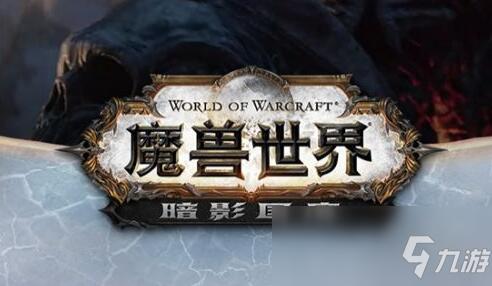 《魔兽世界》9.0暗影国度什么职业厉害 暗影国度职业推荐