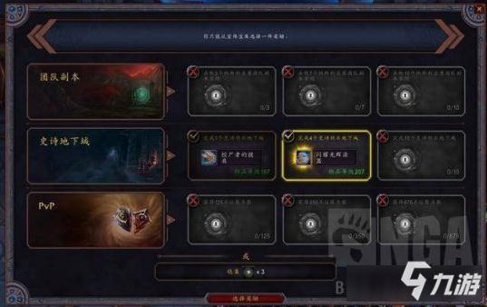 《魔兽世界》9.0低保机制是什么 大秘境低保机制玩法详解