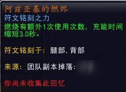 《魔兽世界》9.0毁灭术士核心橙带什么 9.0毁灭术士橙装选择推荐