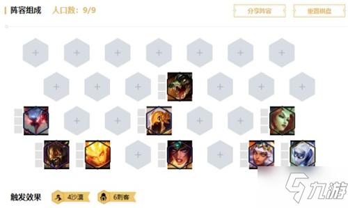 云顶之弈10.3最强沙漠刺客阵容 云顶之弈10.3沙漠刺客玩法