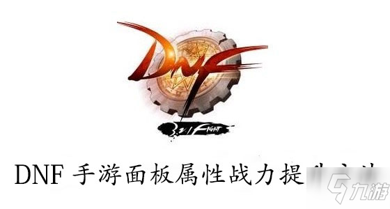 DNF手游面板属性战力提升方法