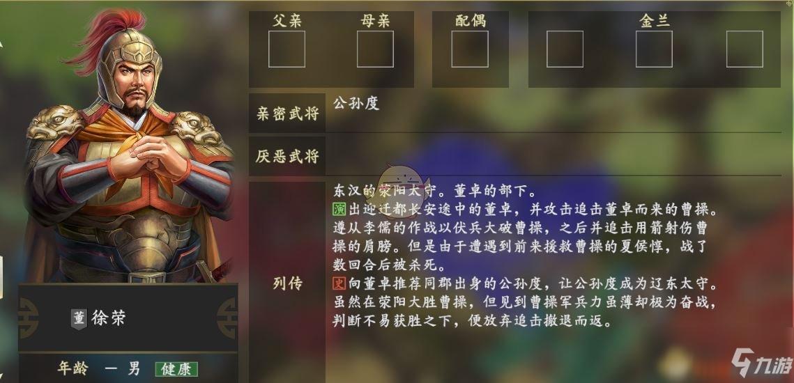 《三国志14》徐荣亲密武将有哪些 徐荣人物关系图一览