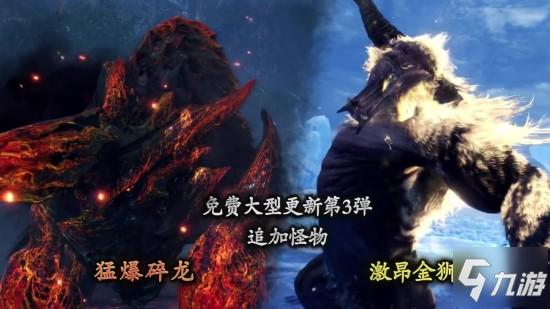 怪物猎人冰原3月更新内容 新特殊个体登场
