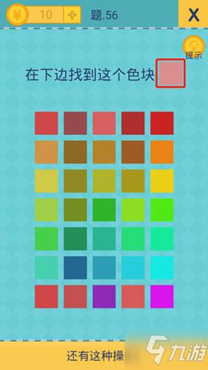 还有这种操作2第56关在下面找到这个色块