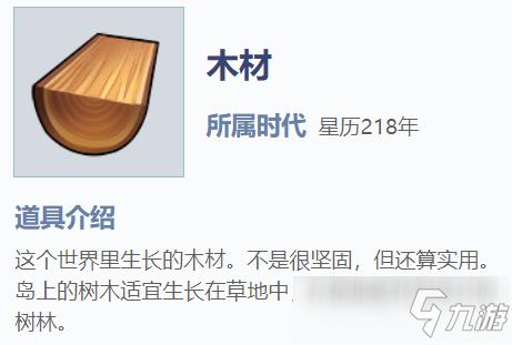《我的起源》木材怎么获得 木材获得方法分享