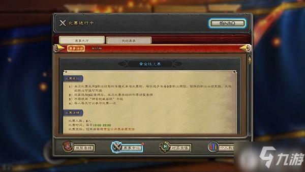 """《炉石传说》狂野模式来临!黄金线上赛""""情人节篇""""2月14日开打"""