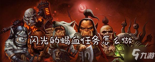 http://www.youxixj.com/youxizhanhui/208331.html