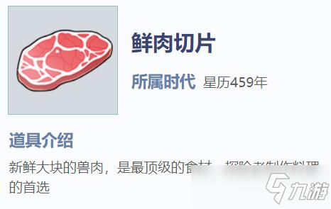 我的起源鲜肉切片怎么获得 鲜肉切片材料获得攻略