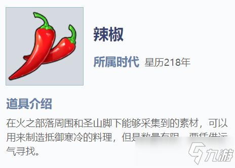 《我的起源》辣椒怎么获得 辣椒材料获得方法分享