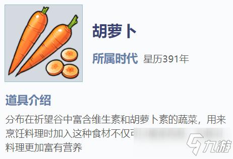 我的起源胡萝卜怎么获得 胡萝卜材料获得攻略