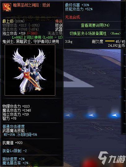 《DNF》100传说武器有哪些 100级鬼剑士传说武器汇总一览