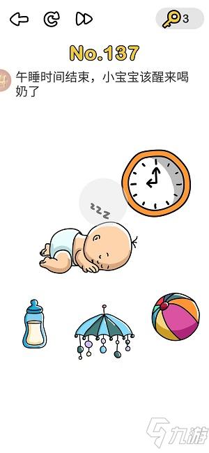脑洞大年夜师第137关午睡中止,小宝宝该醒来喝奶了