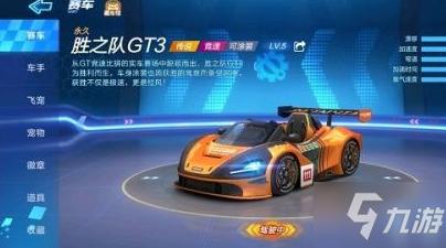 老虎机游老虎机游戏《跑跑卡丁车》手逛胜之队GT3深圳肺炎新增奈何样 赛车性价比先容