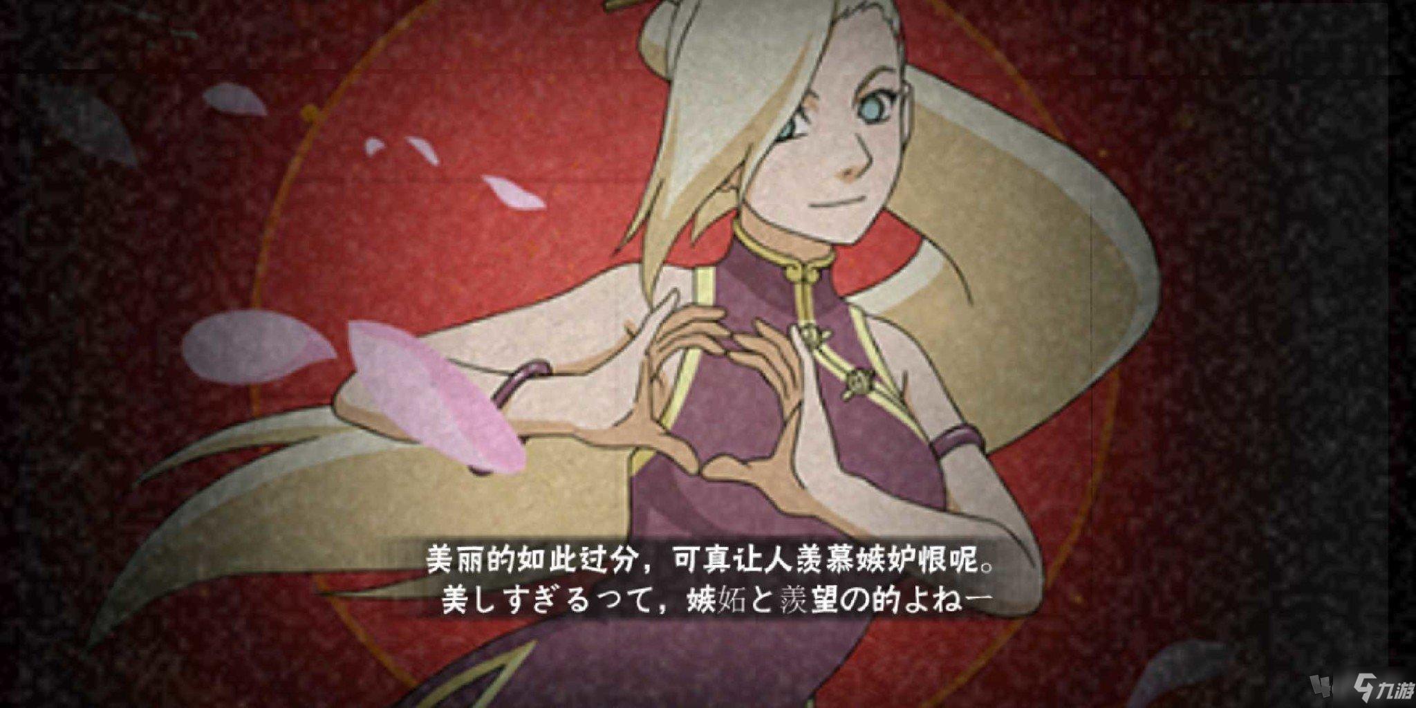 《火影忍者》新春井野怎么玩 新春井野玩法技巧教学