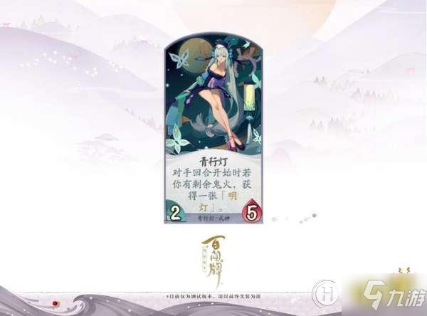 阴阳师百闻牌青行灯卡牌介绍