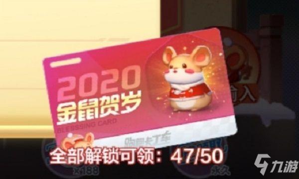 《跑跑卡丁车手游》新春祝福语有哪些 新春祝福语汇总一览