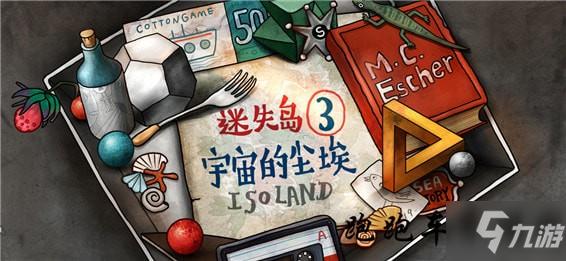《迷失岛3》灯塔密码是多少 灯塔密码答案一览