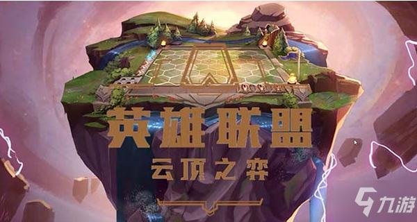《云頂之弈》10.4艾希陣容怎么玩 10.4艾希陣容玩法詳解