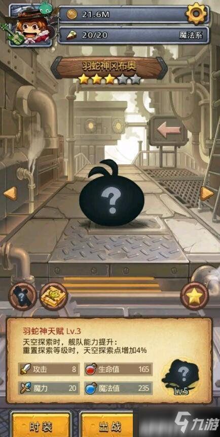 《不思議迷宮》羽蛇神岡布奧怎么樣 技能圖文詳解