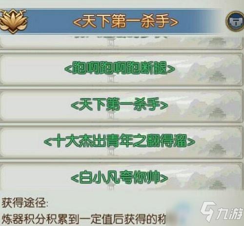 《诛仙手游》往事随风隐藏任务怎么做 往事随风隐藏任务完成攻略