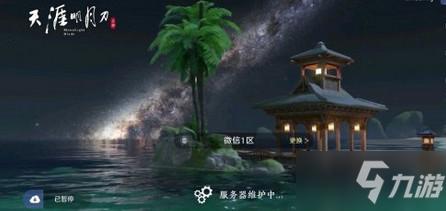 江湖儿女以茶代酒,天刀手游帮派福利玩法简析