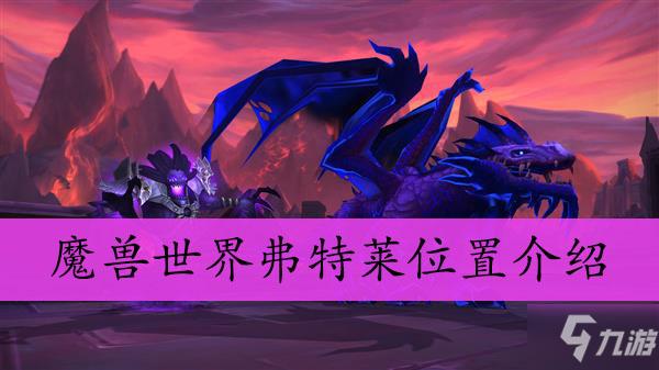 魔兽世界弗特莱位置介绍