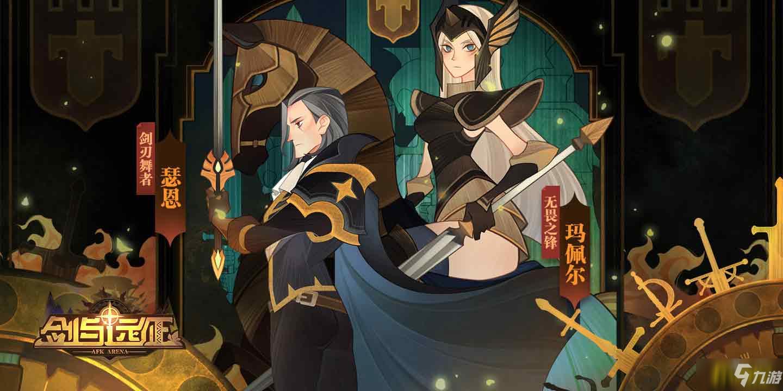 《劍與遠征》耀光陣容英雄如何排序 耀光陣容英雄排序推薦