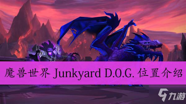 《魔兽世界》8.3机械宠物在哪获得 JunkyardD0G获得方法分享