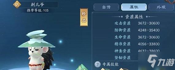 《新笑傲江湖》手游全职业105级宠物怎么选择 105级宠物最佳选择分享