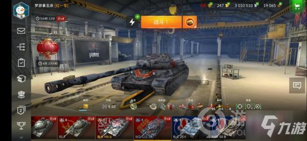 《坦克世界》闪击战WZ-111 5A怎么