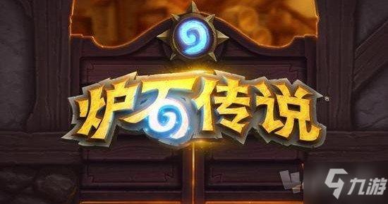《炉石传说》2月10日修复了哪些bug 2月10日修复内容详解