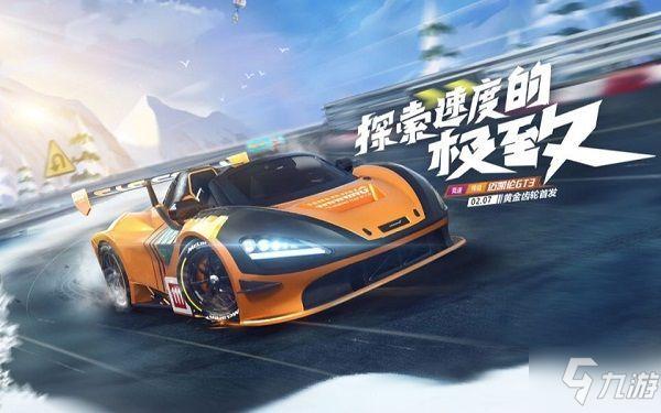 《跑跑卡丁车手游》新车GT3什么时候出迈凯伦GT3推迟上线解析