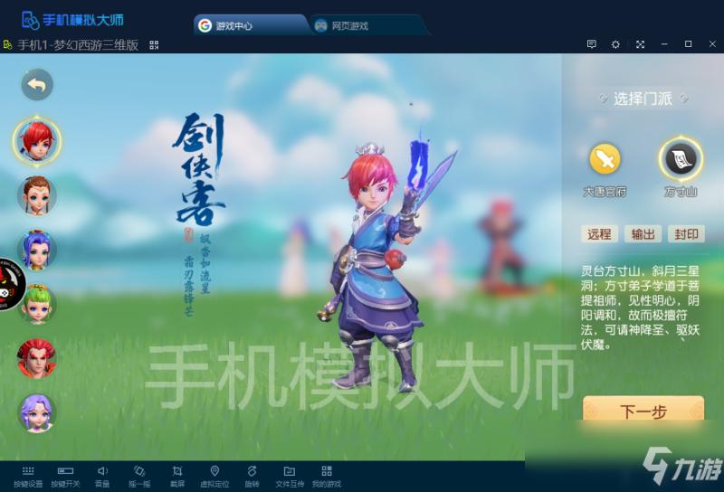 梦幻西游三维版哪个门派好玩 游戏入门门派选择指南