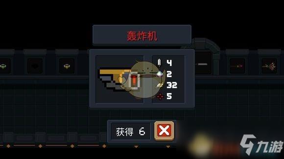 《元气骑士》轰炸机怎么样 属性详细介绍