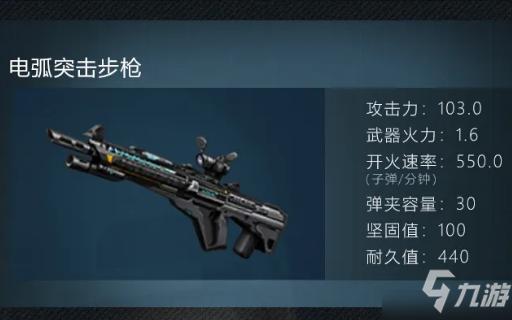 明日之后电弧突击步枪属性介绍 武器配方材料一览