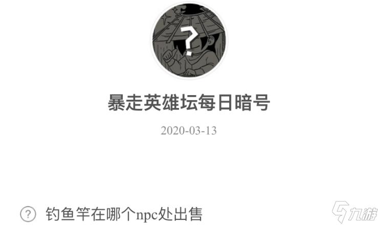 暴走英雄坛3月13日暗号答案介绍