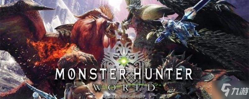 怪物猎人世界龙骨中位置介绍