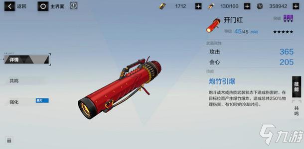 《战双帕弥什》武器共鸣玩法介绍 武器共鸣实用攻略