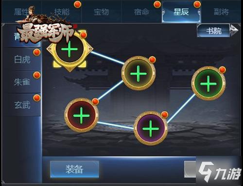 《最强军师》星辰怎么玩 星辰系统玩法攻略