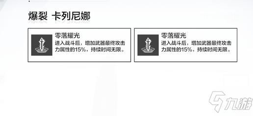 《战双帕弥什》武器共鸣技能怎么选 武器共鸣技能选择指南