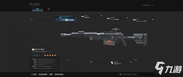 《使命召唤战区》狙击枪RUSH配件怎么选 狙击枪RUSH配件选择建议