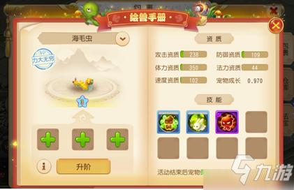 《梦幻西游》手游绘兽手册活动怎么玩 绘兽手册活动玩法攻略
