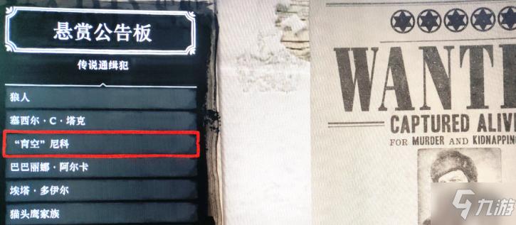 《荒野大镖客2》传说悬赏什么时候刷 传说悬赏刷新时间一览