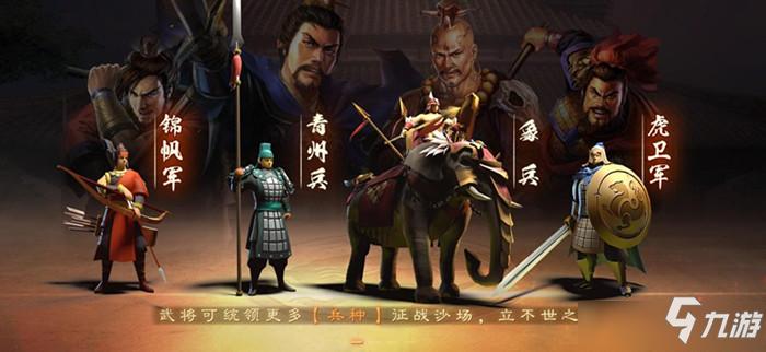 《三国志战略版》S3赵云阵容怎么搭配 S3赵云阵容战法搭配推荐