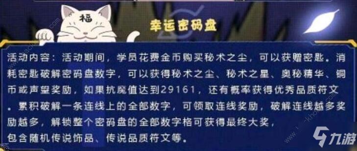 《火影忍者手游》幸運密碼盤怎么提升戰力 幸運密碼盤提升戰力方法