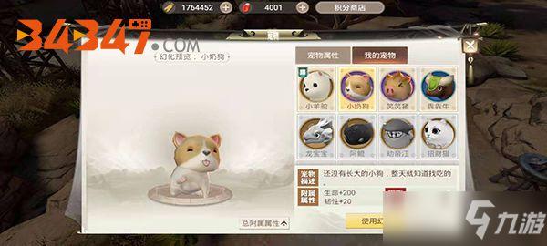 《战国纪》手游可爱宠物怎么样 可爱宠物介绍
