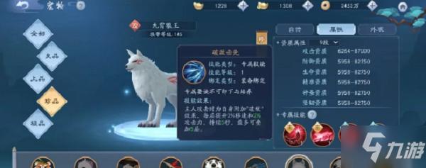 新笑傲江湖145级宠物怎么选 145级宠物选择推荐